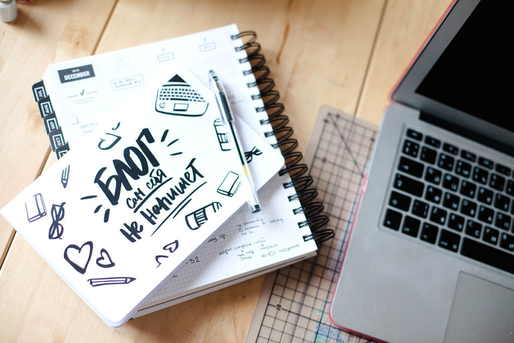 писать для блога